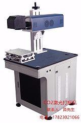 二氧化碳激光打标机、皮革纸张布料打标机、厂家质量过硬;
