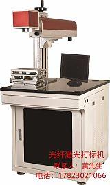 光纤激光打标机、金属零件、汽车编码打标机、专业制造打标机
