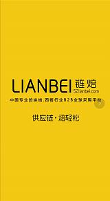 上海链焙烘焙行业设备器材.烘焙工具等