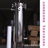 热销不锈钢大流量过滤器 大通量保安精密过滤器 液体溶剂过滤器
