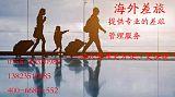 差旅管理对于企业的作用是什么?