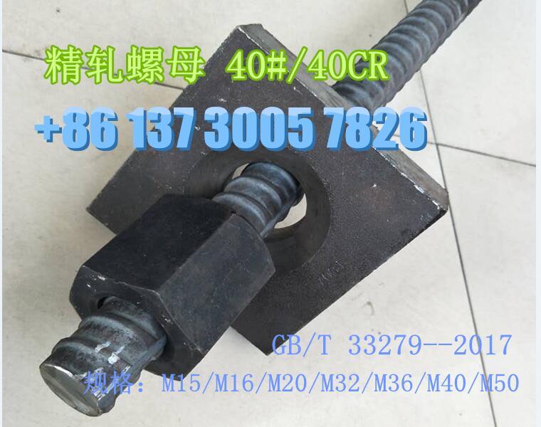 HRB500精轧螺纹钢/武汉精轧螺纹钢