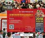 2018深圳国际餐饮食材展览会