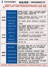 亳州成人高考报名咨询 安徽成人高考报名