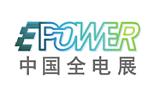 E-power中国全电展