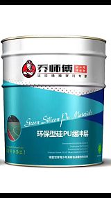 矽PU,球場,丙烯酸,