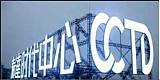 泉州广告制作 楼顶广告制作 楼顶发光字制作 楼顶广告招牌制作;