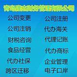 岛城公司注册找小李,面向青岛所有企业