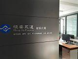乌鲁木齐新公司注册、代理记账,恒安永道财务代理真诚服务每一个企业。