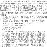 全國供應空心石墨電極(普通功率、高功率、超高功率)