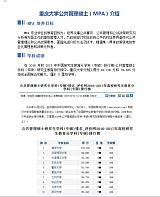 重庆大学公共管理在职研究生