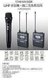 科唛(COMICA) CVM-WM300(B/D)UHF全金属一拖二无线麦克风