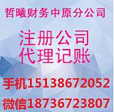 郑州二七区注册公司地址可以是自己的住宅吗