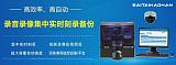 辦案區審訊光盤全自動打印刻錄係統;