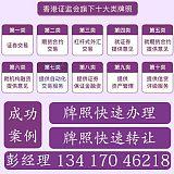 按照香港《证券及期货条例》香港金融牌照申请流程