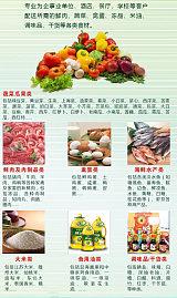 东莞长安镇幼儿园蔬菜配送,虎门镇幼儿园送菜