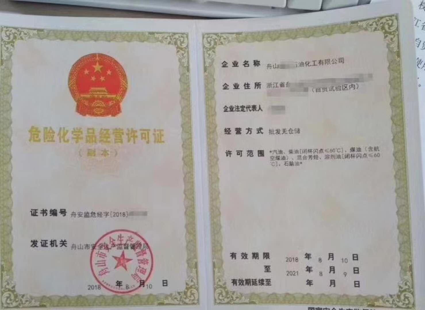 舟山办理(危险化学品经营许可证),舟山代办危化证,成品油经营许可证
