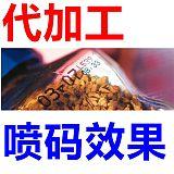 广州纸箱喷码加工生产批号条形码喷码代加工电子产品加工喷码;