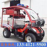 厂家直销小型消防摩托车 全地形四轮消防摩托车价格合理;