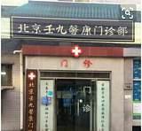 北京壬九馨康中医门诊部