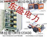 DETSC 低压动态无功补偿装置