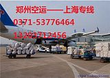 郑州空运到上海浦东机场空运专线:郑州空运到上海虹桥机场空运专线