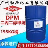 美国DOW 陶氏DPM 二丙二醇甲醚dpm 一缩二丙二醇单甲醚 利安德;