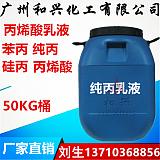 广东 纯丙乳液弹性水性 外墙涂料丙烯酸 建筑防水巴斯夫巴德富