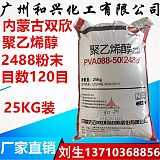 雙欣 聚乙烯醇2488粉末120目 冷水可溶160目 PVA粘結劑