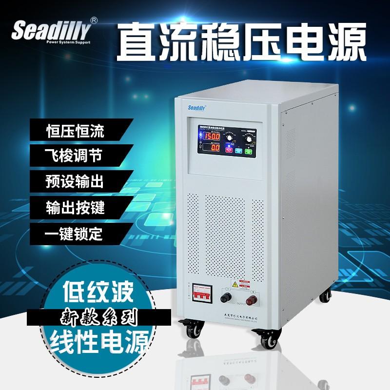 供应SDL150-30D可调式直流电源0-150V30A线性直流稳压电源预置输出