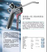 SILVENT/思萬特007-L原裝進口(鈦合金、不鏽鋼)噴槍、噴嘴;