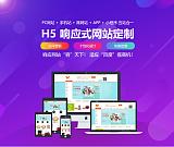 深圳响应式网站建设微创云网络不满意全额退款