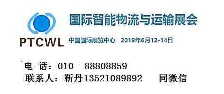 中国北京国际智能物流展览会.png