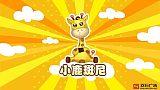 小鹿斑尼:广州双石广告的新宠