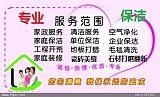 南京浦口江北新区日常开荒保洁电话专业地毯玻璃外墙清洗公司