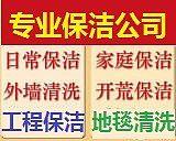 南京建邺区保洁奥体大街兴隆大街周边装潢开荒保洁玻璃地毯清洗服务电话