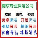 南京湖南路山西路中山北路附近开荒保洁家庭保洁单位保洁鼓楼区保洁公司