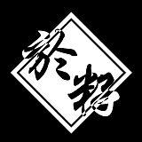 武汉於籽文化传播有限公司专业制作商业动画动画课件手绘插画宣传片拍摄