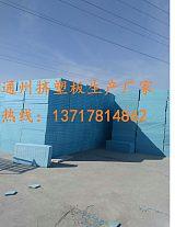 擠塑板廠,北京擠塑板,北京擠塑板廠