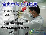 大连甲醛检测治理除甲醛除异味空气质量净化CMA报告