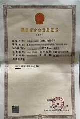 广东 福建 上海 江苏 浙江 公司注册 商标注册 专项审批 公司转让 资质认证