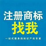 广州商标注册 专职火速办理