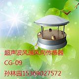 清易批发QYCG-09 超声波风速风向传感器