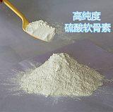 厂家供应 硫酸软骨素 硫酸软骨素钠95% 出口品质