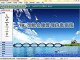 WMS智能立体仓储管理软件