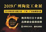 广州陶瓷原料展