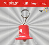 PVC工艺制作-3D鑰匙扣
