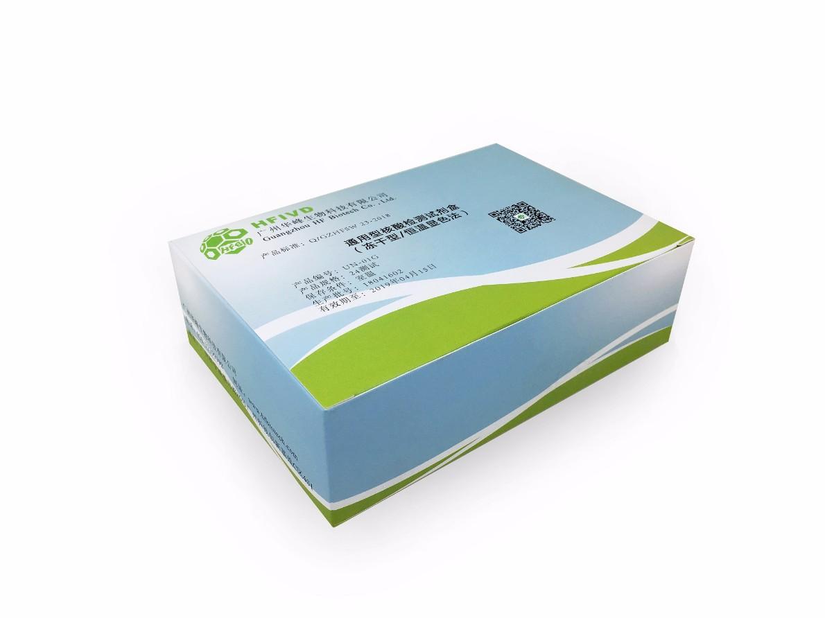 致病微生物核酸检测试剂盒(冻干型/恒温荧光法)