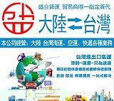深圳寄液體之類怎麼發台灣?