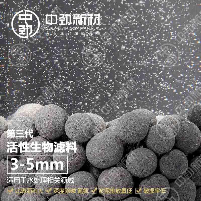 中劲活性生物滤料 水处理曝气池生物挂膜 环保新免烧陶粒